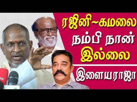 ரஜினி - கமலை நம்பி நான் இல்லை Ilayaraja tamil news today latest tamil news