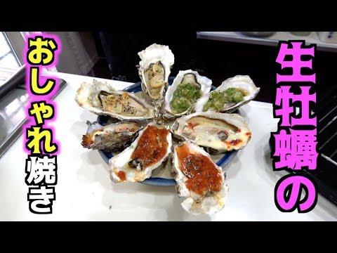 生牡蠣を使ってお店風に料理してみた!