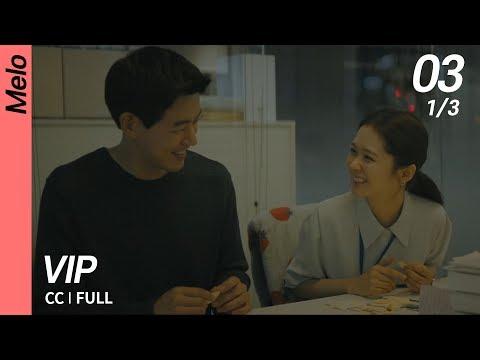 [CC/FULL] VIP EP03 (1/3)
