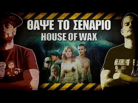 ΘΑΨΕ ΤΟ ΣΕΝΑΡΙΟ - 22 - House of Wax