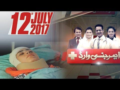 Gussa Aik Bemari   Emergency Ward   SAMAA TV   12 July 2017