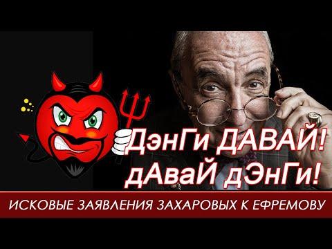 Исковые заяления Захаровых к Ефремову=ДЭНГИ ДАВАЙ! ДАВАЙ ДЭНГИ!