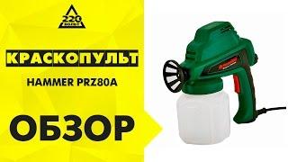 Краскопульт HAMMER PRZ80A(Купить: http://goo.gl/22gyR3 Краскопульт HAMMER PRZ80A -- универсальный краскораспылитель, предназначенный для обработки..., 2012-11-12T06:58:23.000Z)