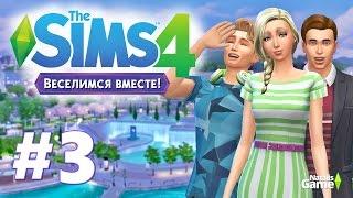 The sims 4 Веселимся вместе /#3 Кустарные удобрители