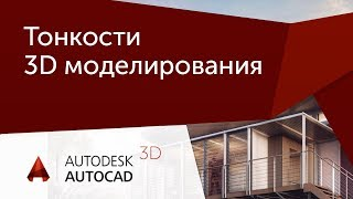 [Урок AutoCAD 3D] Тонкости 3D моделирования