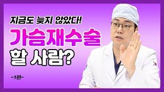 [쥬얼리 성형외과] 가슴재수술 망설이고있니?