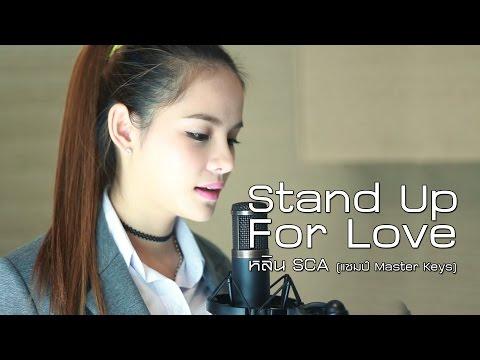 Stand up for love | Cover | SCA STUDIO | หลิน SCA (แชมป์ มาสเตอร์คีย์เวทีแจ้งเกิด)