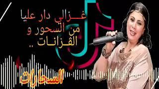 الشابة يمينة غزالي دار عليا   الاغنية التي احدثت ضجة في التيكتوك    #حملة_توصيل_القناة_الى_عشرة_الاف
