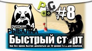 Русская Рыбалка 4 Как быстро прокачаться до 20 уровня / #4 река Вьюнок / Potryasov Game