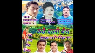 New Nepali Lok Deuda 2074/2017  Kathai Bali Baish | Tikhatari Suresh Mushkan & Rekha Joshi