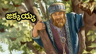 Telugu Bible Stories- జక్కయ్య-sunday school stories
