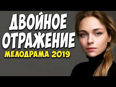Двойное отражение Серия 1 русское кино!!!!!