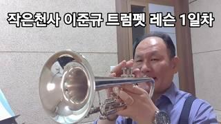 작은천사 이준규가 65세에 트럼펫을 배워서 밤하늘의 트…