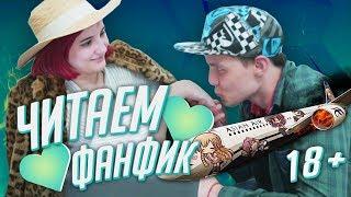 ЧИТАЕМ СТЫДНЫЙ ФАНФИК ПО РОЛЯМ 18+ [TarelkO & Лекс]
