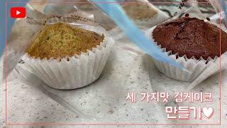 3가지맛 컵케이크 만들…