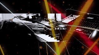 【6周年】NANIMONO(feat. 米津玄師)piano ver. thumbnail