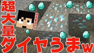 【カズクラ】過去最高w超大量のダイヤモンドGETだぜ!マイクラ実況 PART234