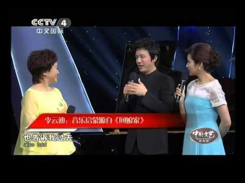 Yundi - China Showbiz (English Subtitles)
