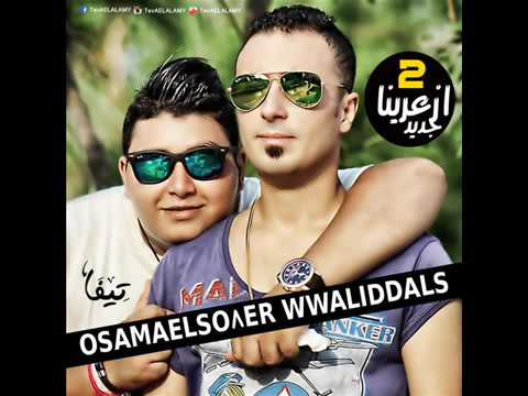 مهرجان ازعارينا 2 بشكل جديد 2015 l غناء وليد دلاس   اورج اسامة الصغير   YouTube