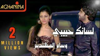 وسام المهندس - لسانك حبيبي / Wissam Al Mohandis - Lsank Habibi