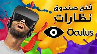 فتح صندوق: Oculus Rift