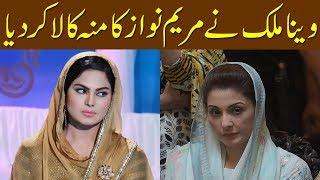 Veena Malik ny Maryam Nawaz ka muh kala kar dia - Khabar Gaam
