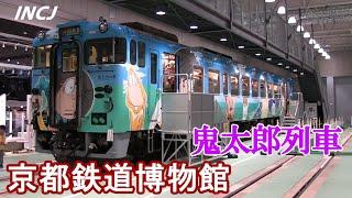 【京都鉄道博物館】鬼太郎列車特別展示