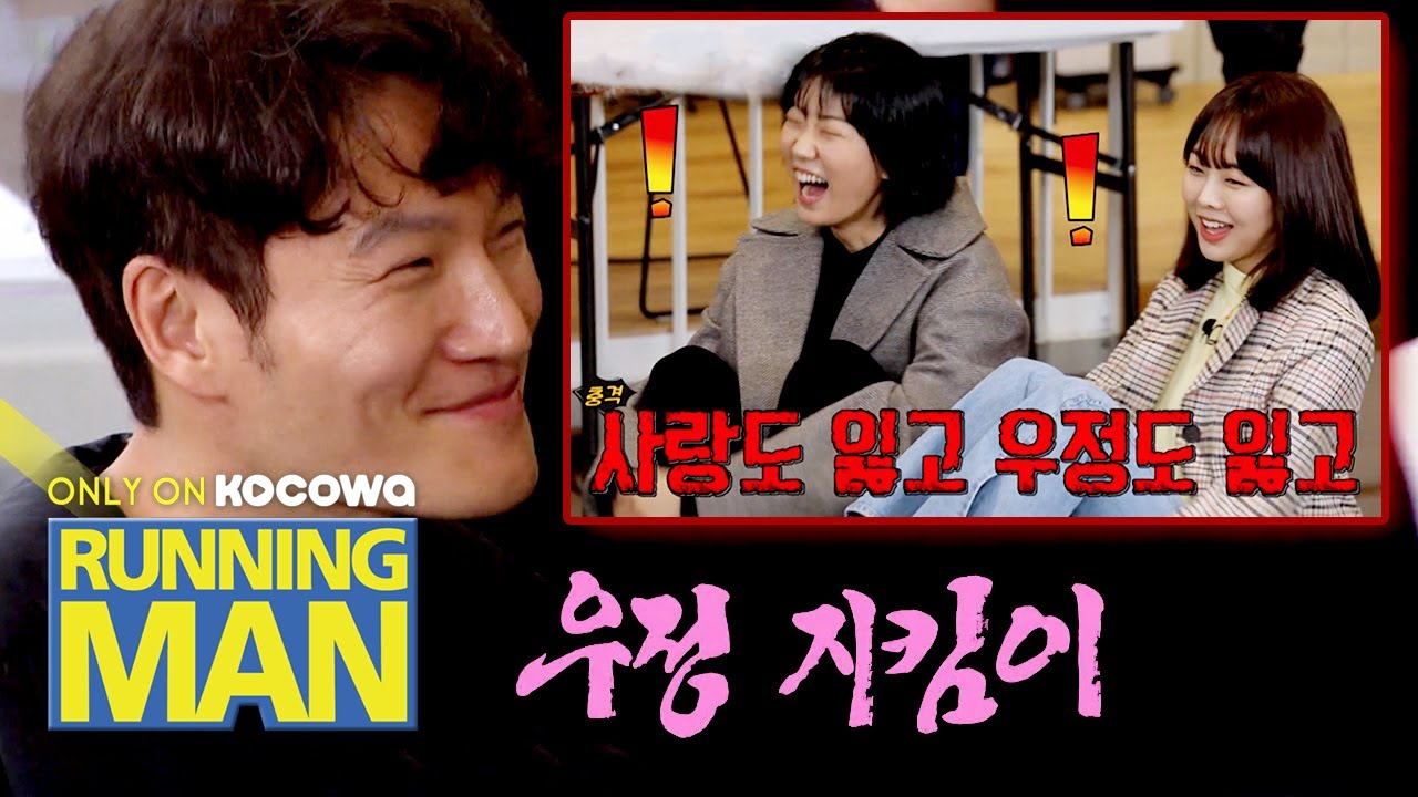 Download Sae Rok and Her Friend, Ju Young, Have Both Come Out [Running Man Ep 486]