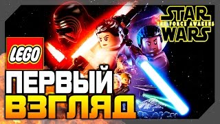 LEGO STAR WARS The Force Awakens ОБЗОР И Прохождение - Часть 1