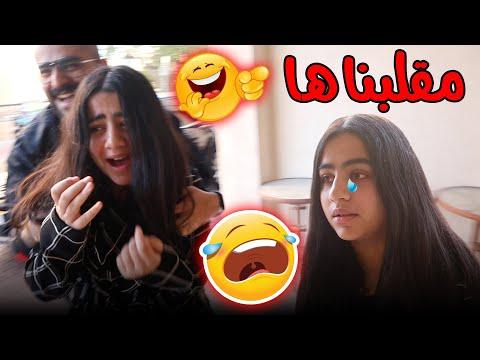 مقلبنا حنان في دبي ردة فعلها 😂 – عائلة عدنان