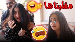 مقلبنا حنان في دبي ردة فعلها 😂 - عائلة عدنان