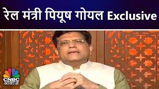 Piyush Goyal Interview | रेल मंत्री पियूष गोयल Exclusive | साक्षात्कार | CNBC Awaaz