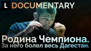 Почему Хабиб победил Конора? Дагестан знает ответ. Документальный фильм «Ленты.ру»