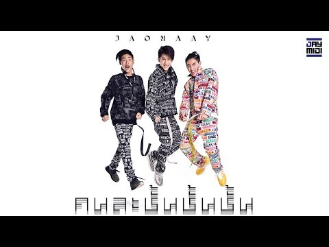 Jaonaay - คนละชั้นชั้นชั้น Remix [Official MV]