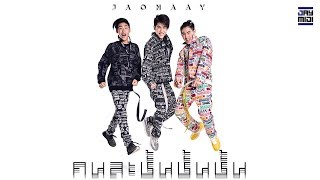 Video Jaonaay - คนละชั้นชั้นชั้น Remix [Official MV] download MP3, 3GP, MP4, WEBM, AVI, FLV Mei 2018