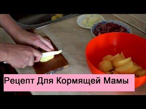 Как приготовить говядину при грудном вскармливании в мультиварке