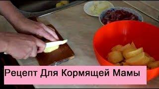 Рецепт Для Кормящей Мамы  - Что Можно Есть При Грудном Вскармливании