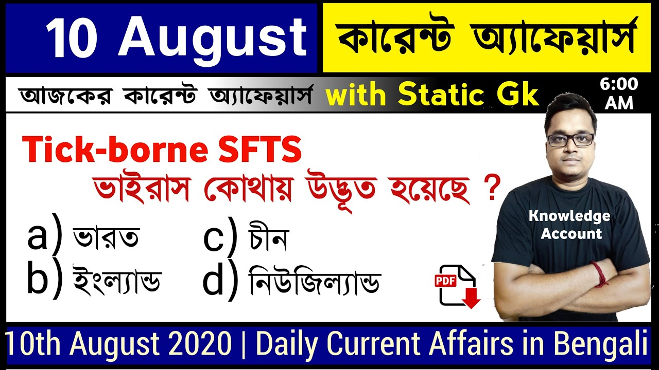 10th August 2020 daily current affairs in bengali  knowledge account কারেন্ট অ্যাফেয়ার্স 2020
