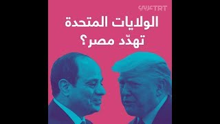 Gambar cover أمريكا تهدد مصر