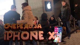 Ганновер Замер в Ожидании iPhone X