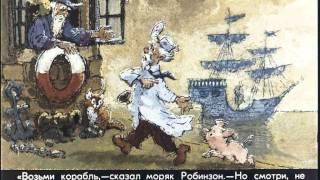Детский кинозал Диафильм Пента и морские пираты часть 1