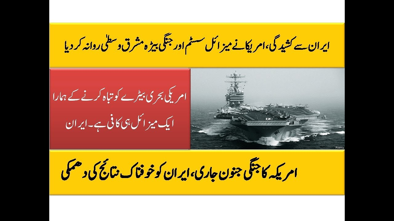 abc urdu news
