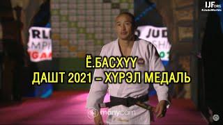 Будапешт ДАШТ 2021: Ё.БАСХҮҮ - Yondonperenlei Baskhuu (Mongolia)