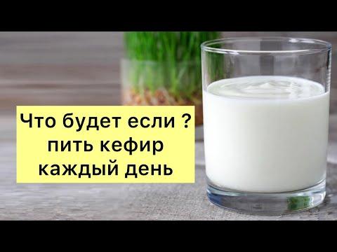 Что будет, если пить Кефир каждый день. Полезные свойства Кефира.