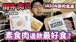 【不是紙皮】潮流興「假牛肉」?!素食肉邊款最好食? w/ 周庭