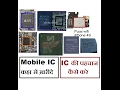 [Hindi/Urdu] Mobile IC Full Detail   Where from buy new IC   How to Find IC Serial numer   Best Site