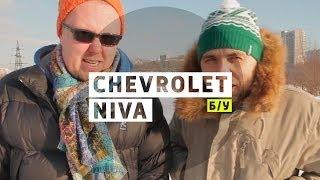 Chevrolet Niva - Большой тест-драйв (б/у) / Big Test Drive - Шевроле Нива(Подкаст «Большой тест-драйв» - https://itun.es/ru/UdTgS.c Сайт: http://btdrive.ru/ | Twitter: http://twitter.com/bigtestdrive | G+: http://google.com/+stillavinpro..., 2014-01-27T08:20:50.000Z)