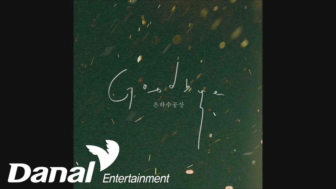 Galaxy Factory (은하수공장) - Goodbye (안녕)