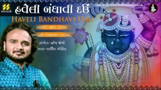 Haveli Bandhavi Dau   Singer: Parthiv Gohil   Music: Brij Joshi