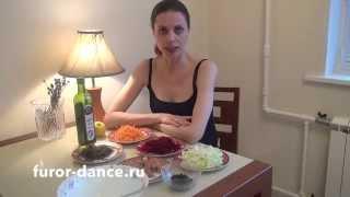 1- й ужин Очищающий салат